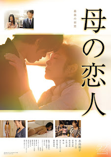 Lover of Mother (2016)