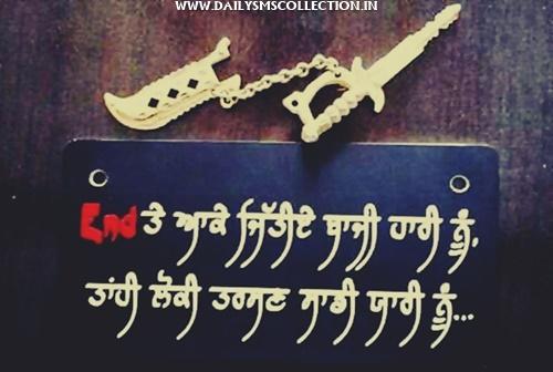 100+ Desi Punjabi Status for Whatsapp in Punjabi Language (ਪੰਜਾਬੀ ਸਟੇਟਸ)