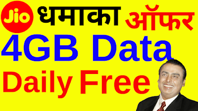 Jio Free Data Offer 2019