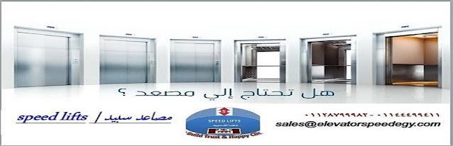 لخدمات تركيب المصاعد اتصل بنا : 01144499411 - 01128799982   sales@elevatorspeedegy.com