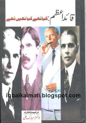 Quaid e Azam Kia The Kya Nahi Thy by Dr Mubarak Ali