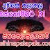 Lagna Palapala Ada Dawase  | ලග්න පලාපල | Sathiye Lagna Palapala 2019 | 2019-10-31