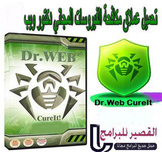 Dr.Web CureIt 2018
