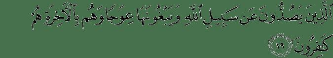 Surat Hud Ayat 19