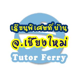 หาครูสอนพิเศษที่บ้านเชียงใหม่ ต้องการเรียนพิเศษที่บ้าน Tutor Ferryรับสอนพิเศษที่บ้าน