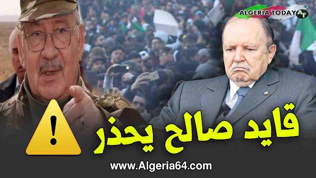 الفريق قايد صالح : يرد على مظاهرات الشعب الجزائري ضد العهدة الخامسة لبوتفليقة و يحذر بشأن أمن الجزائر