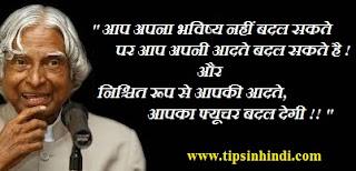 apj-abdul-kalam-motivational-quotes-in-hindi-language
