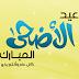 Shalat Hari Raya Idul Adha