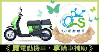 電動機車補助申請111年12月10日前都可提出