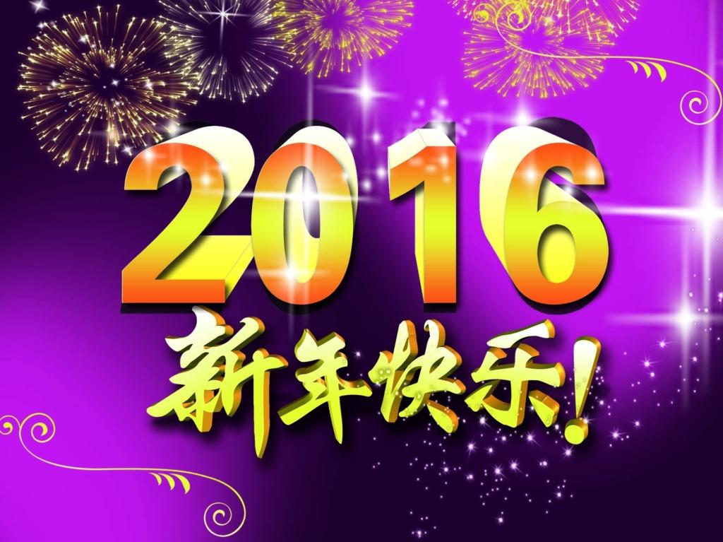 歡迎您瀏覽學到老BLOG 大家相聚多姿多彩的網絡世界: 祝大家新年快樂