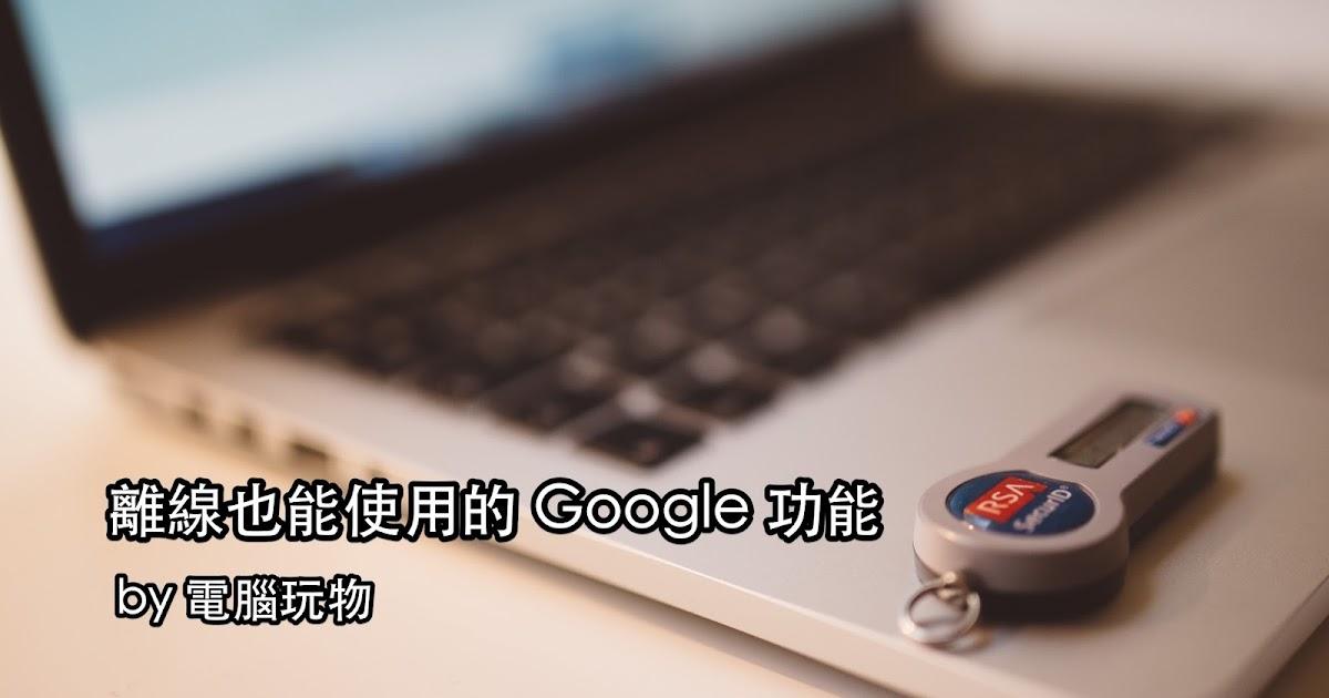 沒網路也能用,你該開啟的七個 Google 離線工作功能