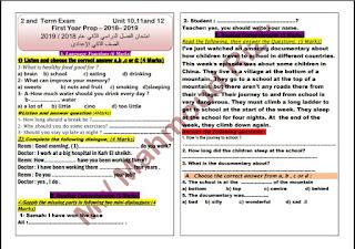 امتحان لغة انجليزية على الوحدات الاولى للصف الثاني الاعدادى الفصل الدراسي الثانى