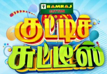 sun tv kutties chutties program