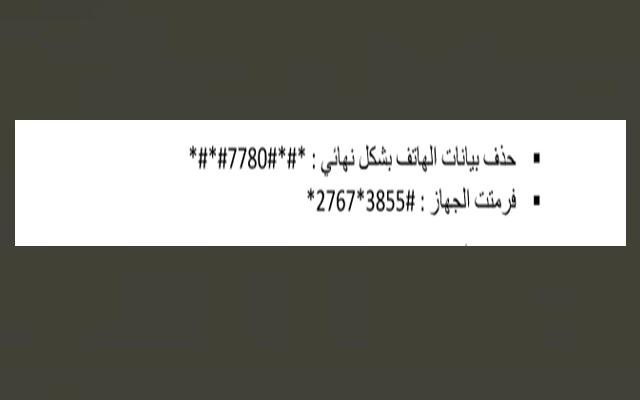6 - تعرف على أكواد سرية يستعملها خبراء أجهزة الأندرويد