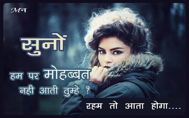 romantic-hindi-shayari-masti-4