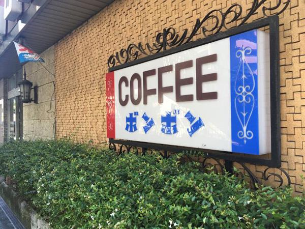 昭和24年創業の名古屋で長年愛され続ける純喫茶ボンボンの外観