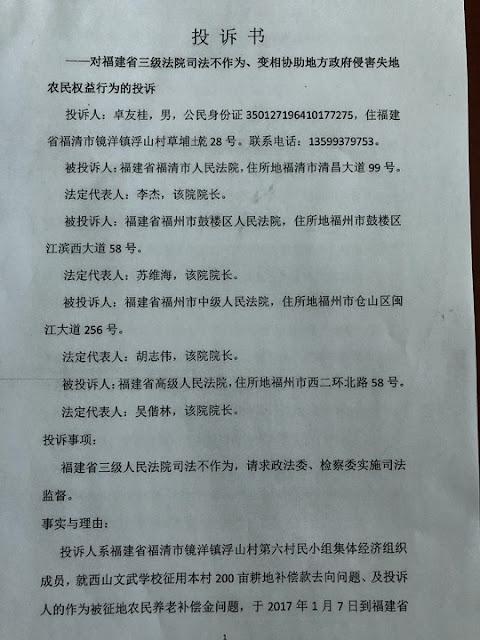三级法院不作为 失地农民卓友桂向福建省政法委检察院投诉
