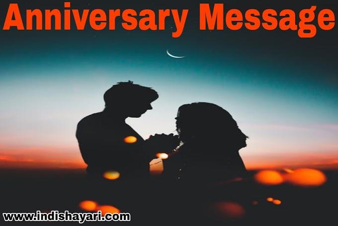 Happy Marriage Anniversary SMS - Shaadi Ki saalgira Mubarak Ho