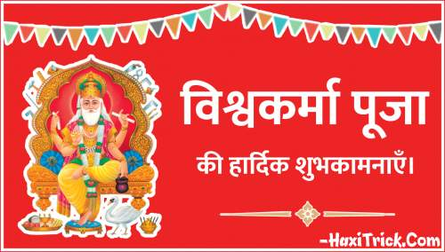 Happy Vishwakarma Puja 2019 Images Photos Pictures