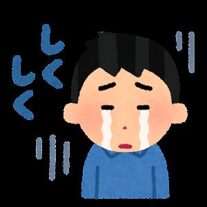 文字付きの表情のイラスト(男性・しくしく)