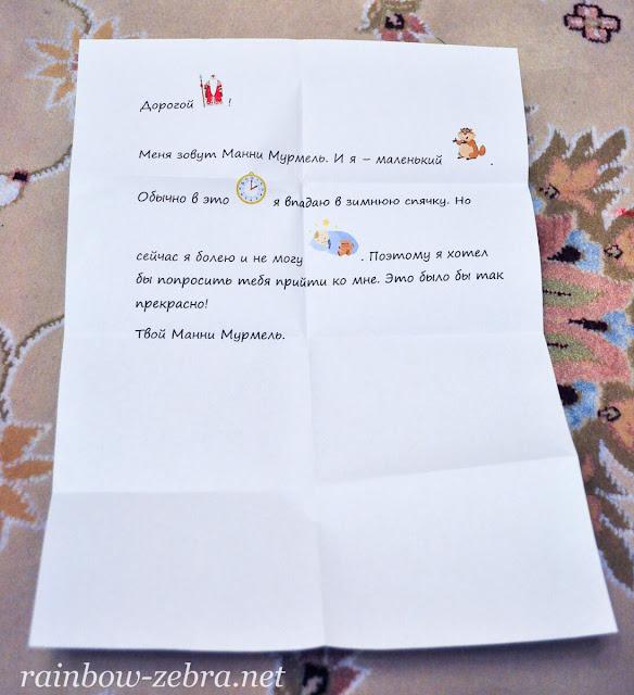 Письмо Манни Мурмеля