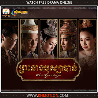 Preah Neang Bosaba Bante