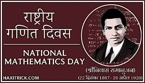 National Mathematics Day and Srinivasa Ramanujan in Hindi Rashtriya Ganit Diwas