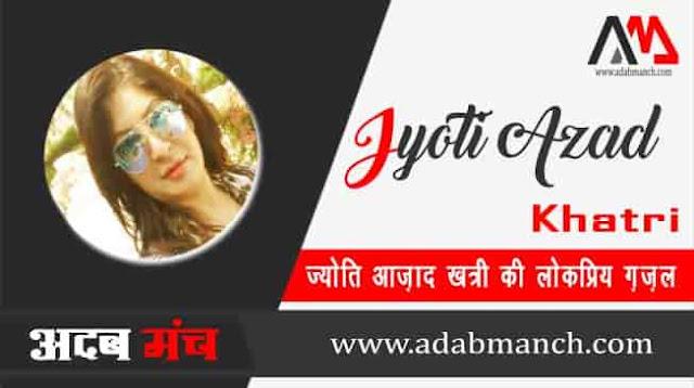 Bujhane-Men-Hawaon-Ki-Sharaarat-Kam-Nahi-Hoti-Jyoti-Azad-Khatri