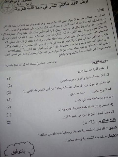 فرض في اللغة العربية الثلاثي الثاني مطابق للجيل الثاني للسنة أولى متوسط