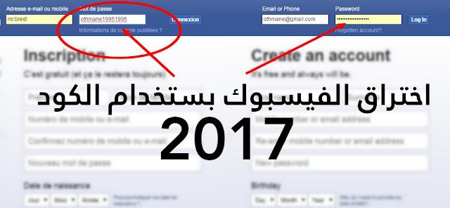 تحميل كود اختراق الفيس بوك 2017