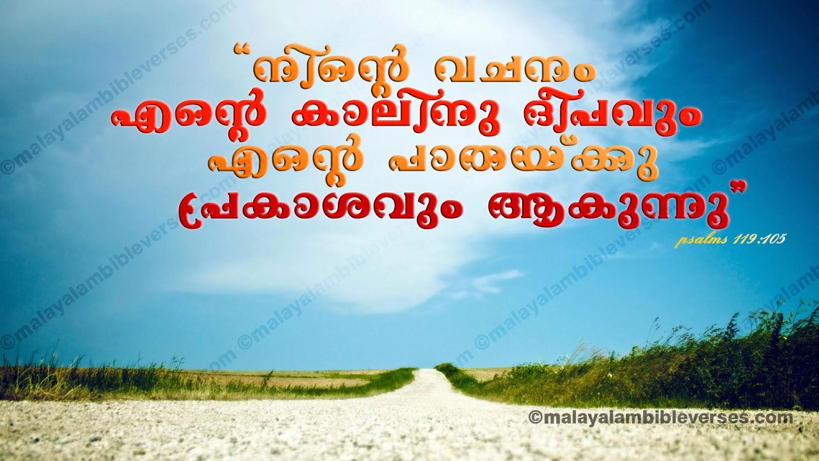psalms_119_105 | Malayalam bible verses