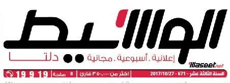 جريدة وسيط الدلتا عدد الجمعة 27 اكتوبر 2017 م