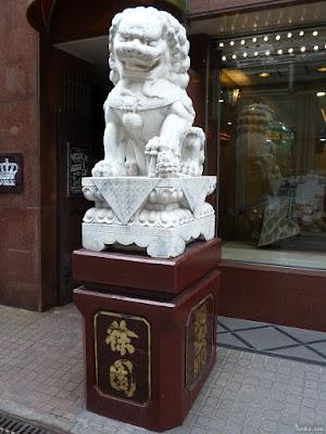 北京料理徐園狛犬