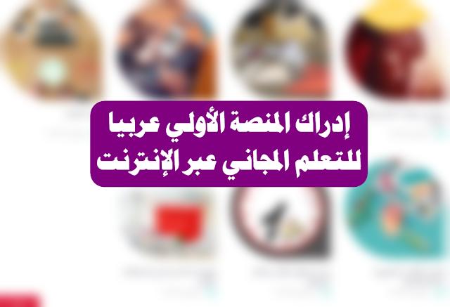 إدراك المنصة الأولي عربيا للتعلم المجاني عبر الإنترنت