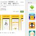 無論是要自學或是直接學習的語言工具都是很棒的app-免費提供日語系統化學習的優質課程教學App(提供iOS和android版本)