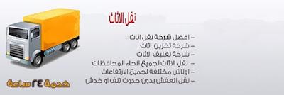 نقل عفش بالمدينة المنورة