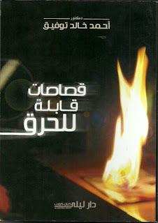 قصااصات قابلة للحرق pdf ، قصاصات صالحه للحرق، تحميل كتاب قصاصات قابلة للحرق، قصاصات قابلة للحرق أحمد خالد توفيق