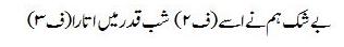 Inna Anzalnahu fi lailatil qadr, Inna Anzalnahu fi lailatil qadr urdu, Inna Anzalnahu fi lailatil qadr urdu translation, Inna Anzalnahu fi lailatil qadr arabic, Inna Anzalnahu fi lailatil qadr arabic transltion