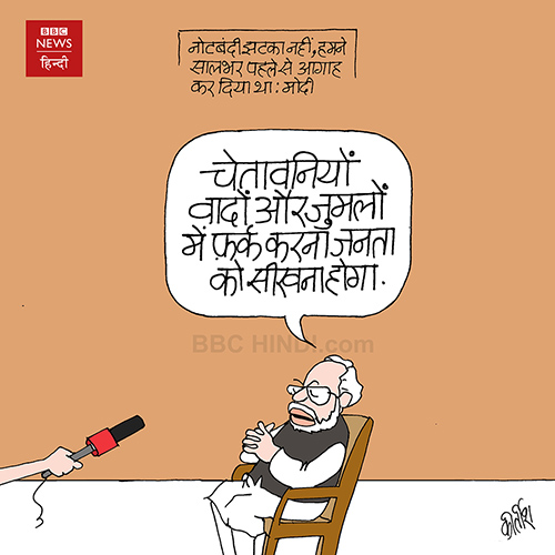 cartoons on politics, indian political cartoon, indian political cartoonist, cartoonist kirtish bhatt, narendra modi cartoon, bjp cartoon, demonetisation, demonetization