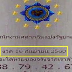 ตรวจหวยย้อนหลังปี59