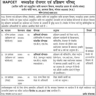 MAPCET Recruitment 2017