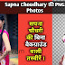 Sapna Choudhary ki Photo - Png without Background Image