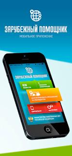 мобильное приложение «Зарубежный помощник»