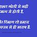 Dahshat Attitude Status in hindi