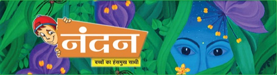 Nandan Hindi Magazine for Kids