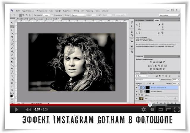 Эффект Instagram Gotham в Фотошопе