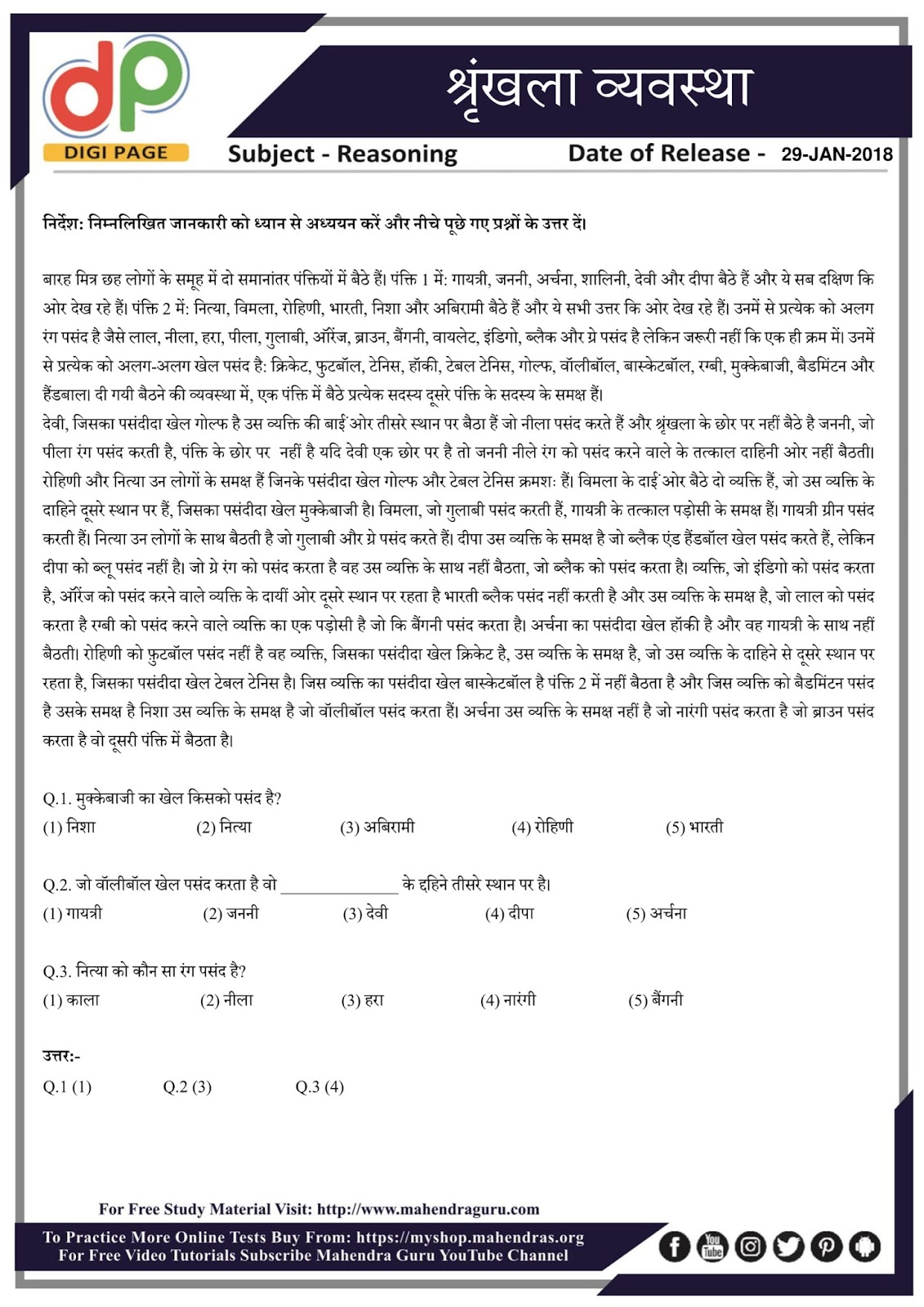 seating arrangement pdf for bank po