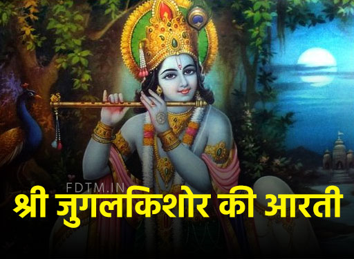 yugal kishore aarti in hindi