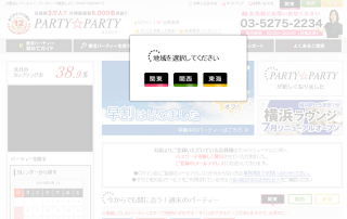 「PARTY★PARTY」リニューアルサイト