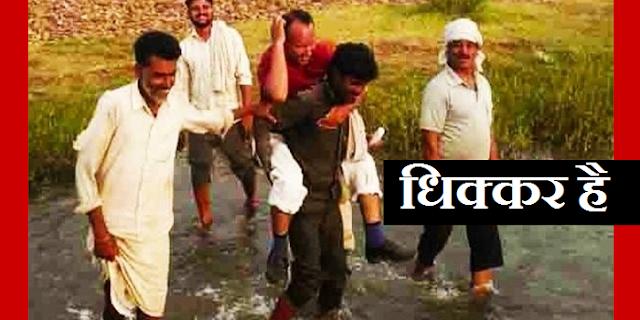 शर्मनाक: किसान की पीठ पर सवार होकर पटवारी ने सर्वे किया   SHIVPURI MP NEWS
